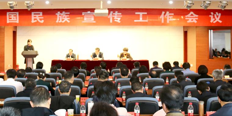国家民委召开全国民族宣传工作会议