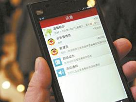 云南省政协首次网络议政聚焦社区物管