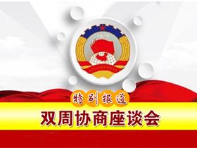 全国政协双周协商座谈会特别报道