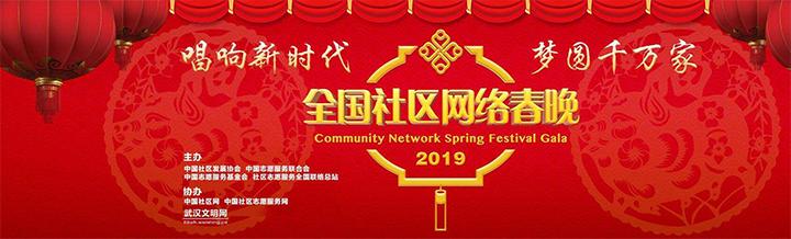 2019全国社区网络春晚先进集体和优秀个人名单出炉 云南多个社区获奖