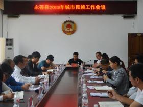 永善县召开城市民族工作会议