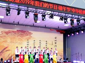 """昆明市呈贡区雨花街道举办""""中华经典诵读""""比赛"""