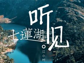 《听见·七莲湖》