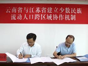 云南与浙江、江苏签署合作协议 建立少数民族流动人口管理跨区域协调合作机制