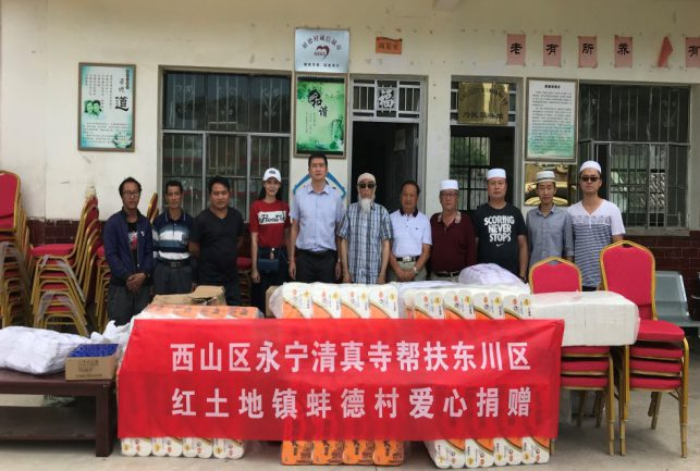 昆明市西山区民族宗教局联合宗教界人士向东川蚌德村捐赠物资