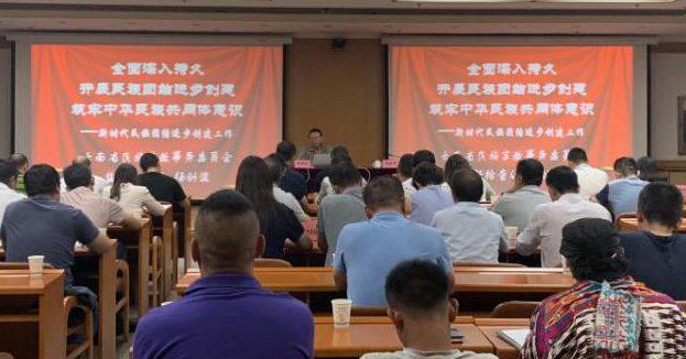 昆明市西山区召开第二次创建全国民族团结进步示范市工作推进会