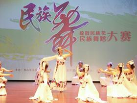"""昆明市西山区永昌街道举行""""民族舞大赛"""""""