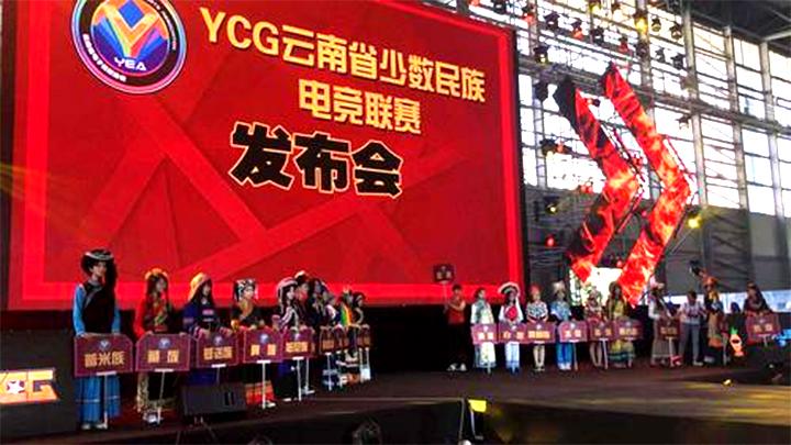 文博会YCG云南省少数民族电子竞技联赛吸睛