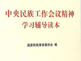 """习语精读   民族地区好干部要做到""""三个特别"""""""