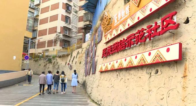 个旧市宝华社区:民族团结一条心 社区和谐一家亲