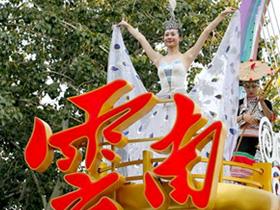 """国庆彩车""""七彩云南""""18日与昆明市民见面"""