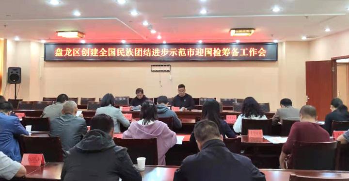 昆明市盘龙区召开创建全国民族团结进步示范市迎国检筹备会