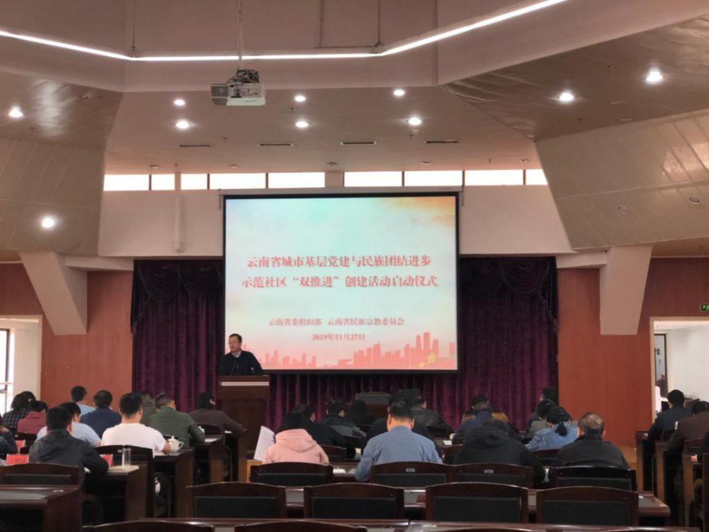 """云南省城市基层党建与民族团结进步示范社区""""双推进""""创建活动启动"""