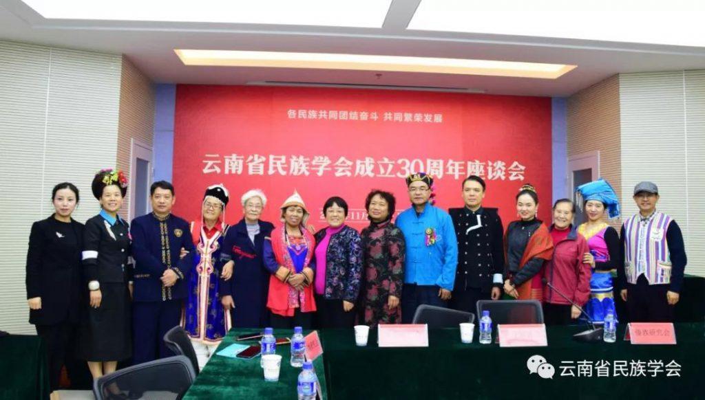 云南省民族学会成立30周年座谈会暨成就展在昆举办