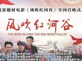 《风吹红河谷》亮相金鸡百花电影节