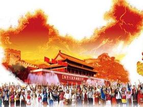 坚持和发挥制度优势 铸牢中华民族共同体意识