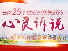 云南25个世居少数民族的心灵诉说(之五)