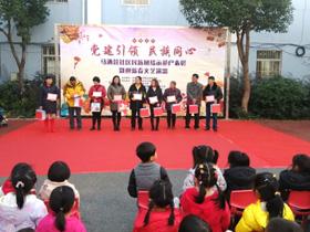 昆明市马洒营社区举行民族团结示范户表彰暨迎新春文艺演出活动