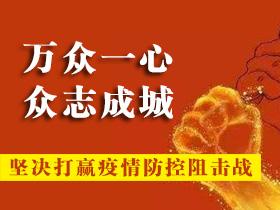 """都是一家人 不分你和我——在武汉经商务工少数民族群众携手战""""疫""""纪实"""