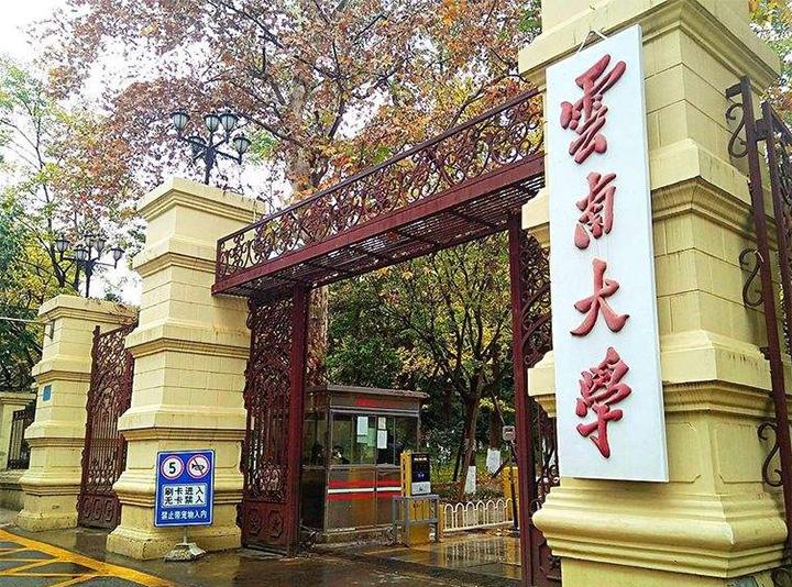 """云南大学入选国家首批""""铸牢中华民族共同体意识研究基地"""""""