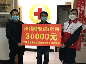 茨坝基督教堂捐赠3万元爱心款助力抗疫