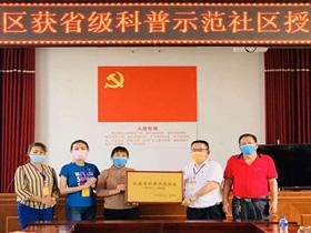 """勐腊县新城社区荣获""""省级科普示范社区""""称号"""