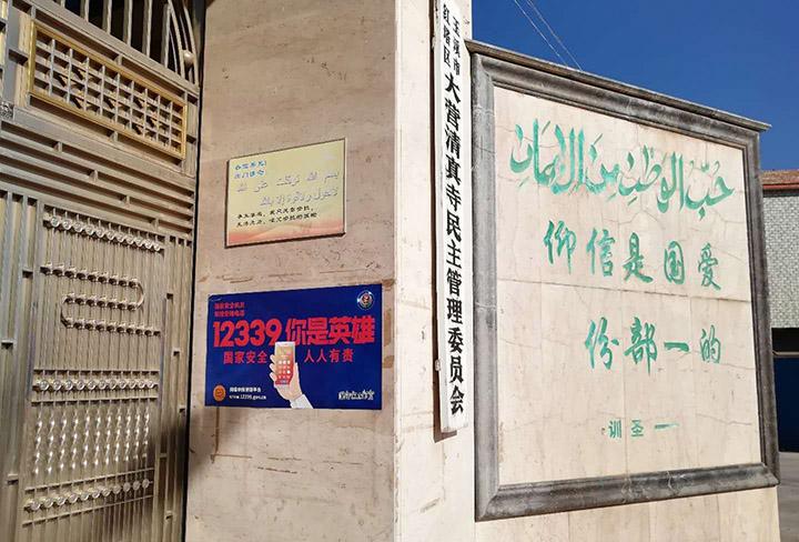 """玉溪市红塔区宗教活动场所开展""""全民国家安全教育日""""活动"""