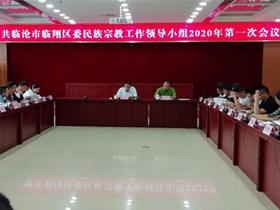 临沧市临翔区部署2020年民族宗教工作