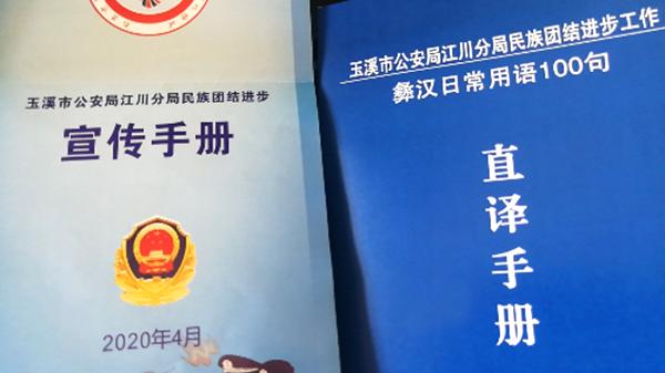 江川公安:1+N工作模式促进民族团结进步