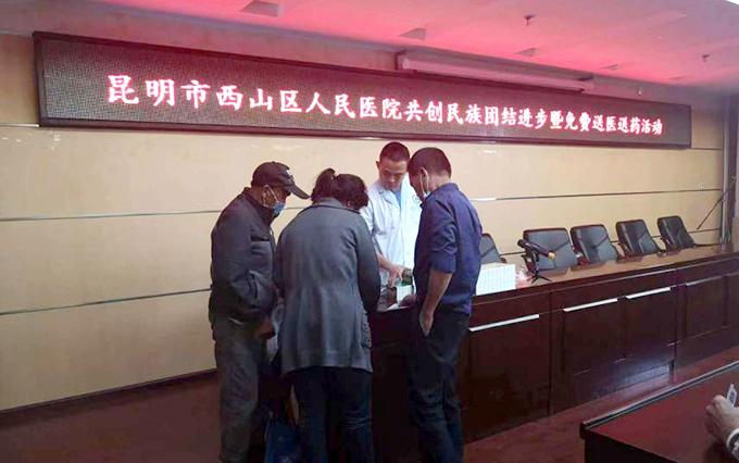 西山区人民医院抓紧抓实民族团结进步示范医院建设