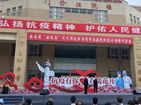 """""""云之南""""民族团结艺术团抗疫慰问演出在云南省传染病医院举行"""