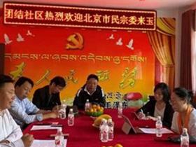 """北京市推动""""京玉民族团结进步示范社区""""建设工作"""