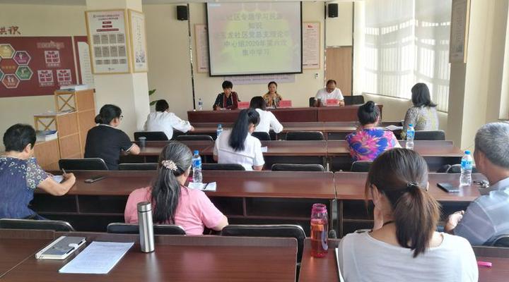 玉溪市玉龙社区组织开展民族宗教知识专题学习