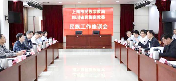 川沪两地建立跨区域合作机制 共同推动城市民族工作