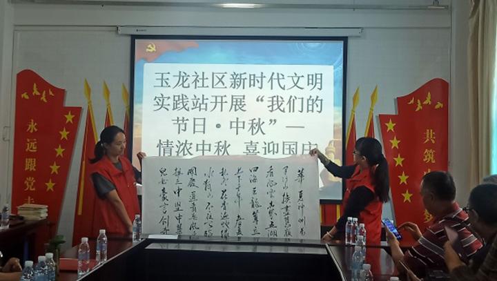 """玉溪市玉龙社区开展""""我们的节日·中秋""""活动"""