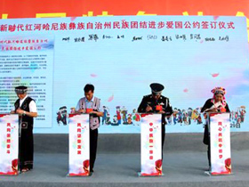 《新时代红河哈尼族彝族自治州民族团结进步爱国公约》签订仪式举行