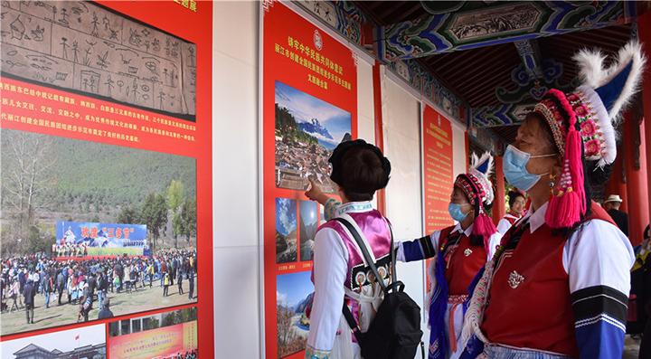 丽江市创建全国民族团结进步示范市主题展开展