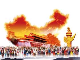 在历史前进中铸牢中华民族共同体意识