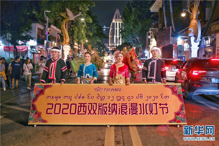 2020西双版纳浪漫水灯节展示浓郁傣文化