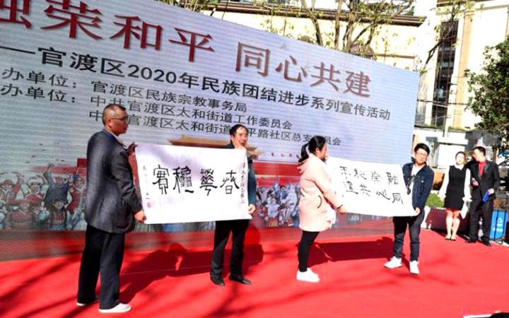 融荣和平 同心共建——昆明市官渡区2020年民族团结进步系列宣传活动举行