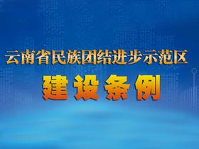 更明晰!《云南省民族团结进步示范区建设条例实施细则》解读