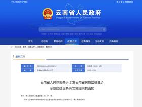 云南省政府印发《云南省民族团结进步示范区建设条例实施细则》