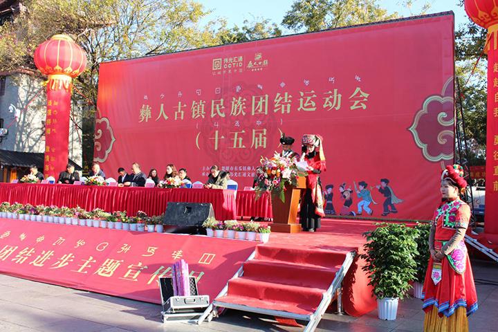 楚雄市彝人古镇举办第十五届民族团结运动会