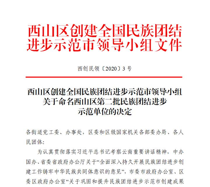 """昆明市西山区命名第二批""""民族团结进步示范单位"""""""