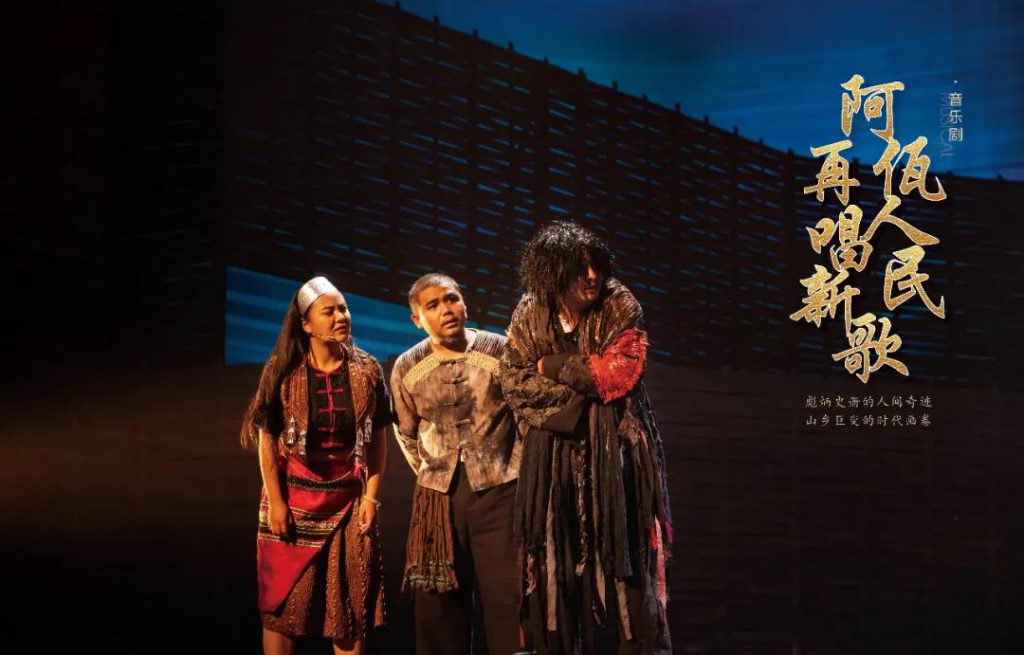 音乐剧《阿佤人民再唱新歌》在昆明精彩亮相