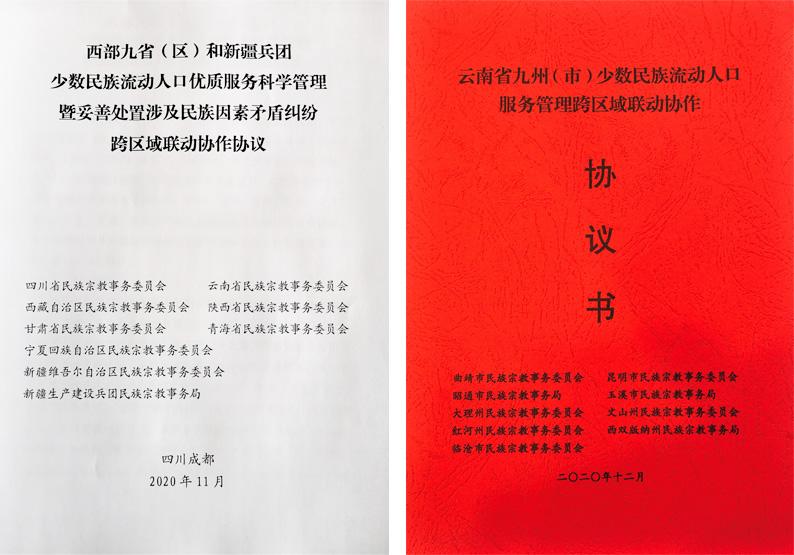 守正创新,做实做细新时代云南城市民族工作的启示