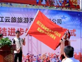 民族团结进步先锋号车队亮相丽江