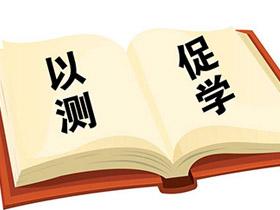 姚安县政协以测促学,推进民族团结进步创建工作