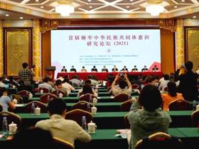 首届铸牢中华民族共同体意识研究论坛在京举行