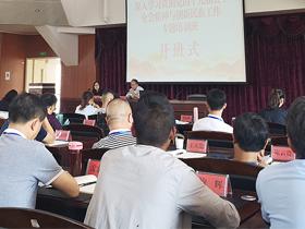 全省创新民族工作专题培训班举办